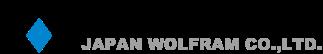 日本ウォルフラム株式会社